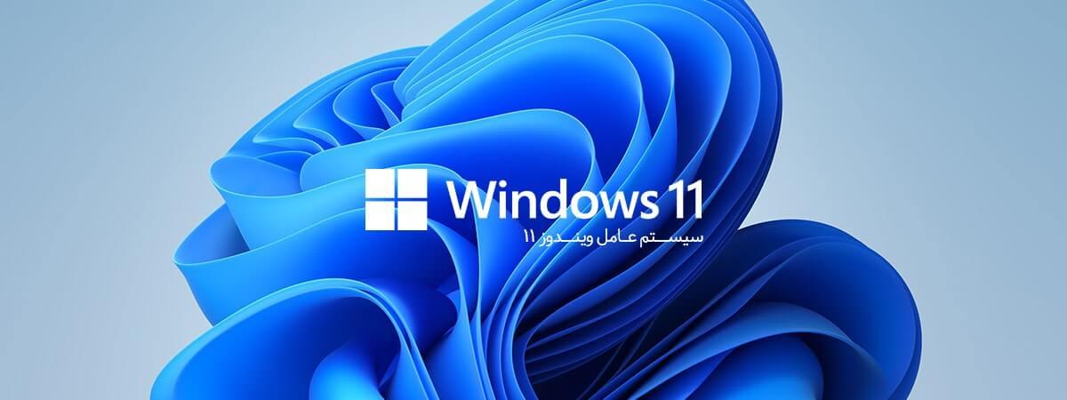 فلش ویندوز ۱۱ آخرین نسخه Windows 11 USB