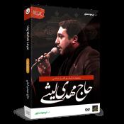 خرید مداحی مهدی لیثی