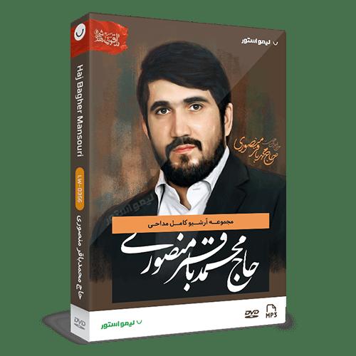 خرید نوحه حاج محمدباقر منصوری