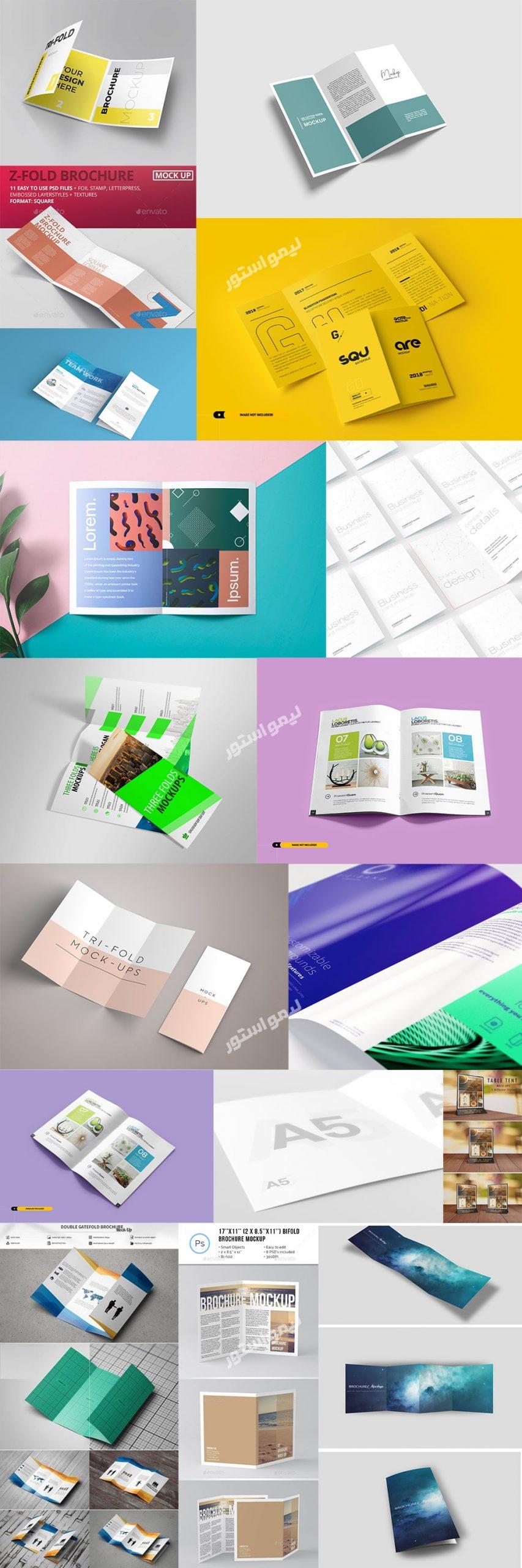 مجموعه موکاپ بروشور Brochure