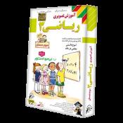 خرید آموزش ریاضی سوم دبستان لوح دانش مدرس خانم ابراهیمی