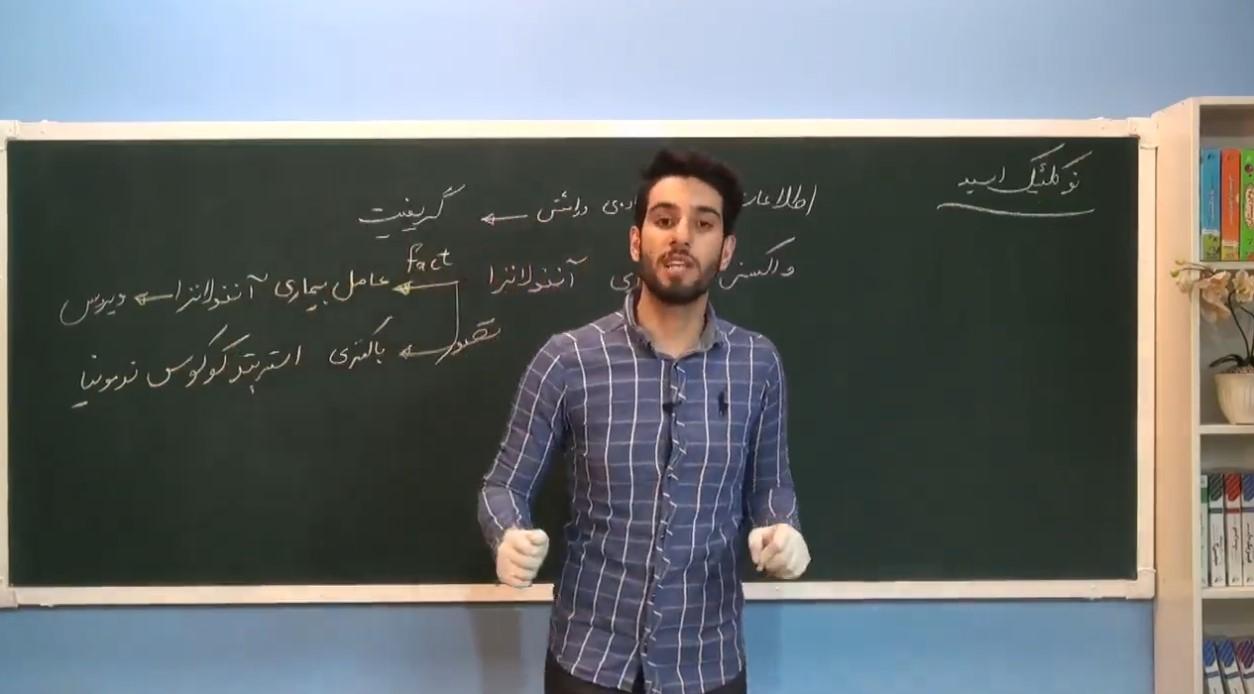 آموزش زیست شناسی 3 دوازدهم لوح دانش
