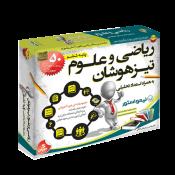 آموزش ریاضی و علوم تیزهوشان ششم لوح دانش