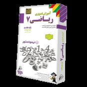 آموزش ریاضی هفتم دبستان لوح دانش | مسعود نژاد مبشر