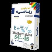 آموزش ریاضی هشتم لوح دانش | مسعود نژاد مبشر