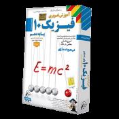 آموزش فیزیک 1 دهم تجربی لوح دانش