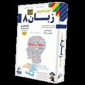 آموزش زبان انگلیسی 8 هشتم لوح دانش