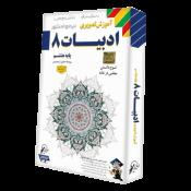 آموزش فارسی 8 هشتم لوح دانش