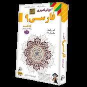 آموزش فارسی 9 نهم لوح دانش