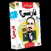 آموزش فارسی 3 دوازدهم لوح دانش