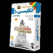 آموزش زبان انگلیسی 1 دهم لوح دانش