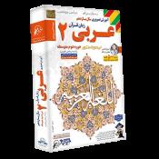 آموزش عربی 2 یازدهم ریاضی و تجربی لوح دانش