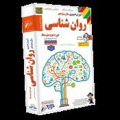 آموزش روانشناسی یازدهم لوح دانش