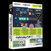 آموزش جامع طراحی وب سایت مهرگان
