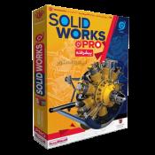 آموزش سالیدورکز Solidworks پیشرفته مهرگان