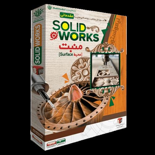 آموزش منبت کاری با سالیدورکس Solidworks Embossing مهرگان