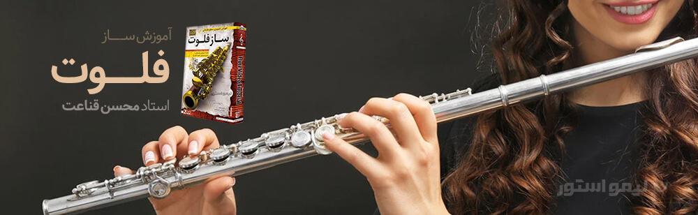 آموزش فلوت لوح موسیقی